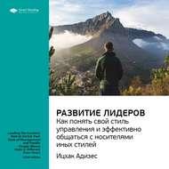 Краткое содержание книги: Развитие лидеров. Как понять свой стиль управления и эффективно общаться с носителями иных стилей. Ицхак Адизес