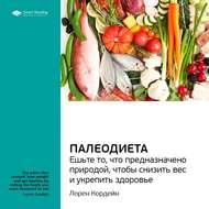 Краткое содержание книги: Палеодиета. Ешьте то, что предназначено природой, чтобы снизить вес и укрепить здоровье. Лорен Кордейн