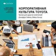 Краткое содержание книги: Корпоративная культура Toyota. Уроки для других компаний. Джеффри Лайкер, Майкл Хосеус