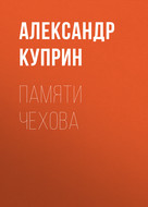 Памяти Чехова