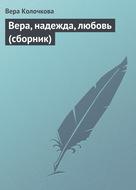 Вера, надежда, любовь (сборник)