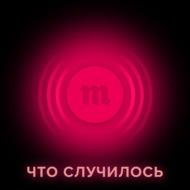 12 июня исполняется 30 лет новой России. Рассказываем, что привело к ее незапланированному появлению, то есть — о перестройке
