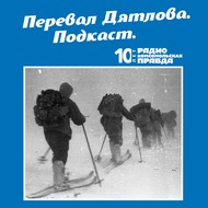 Трагедия на перевале Дятлова: 64 версии загадочной гибели туристов в 1959 году. Часть 103 и 104