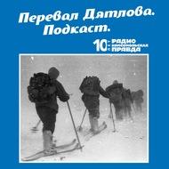 Трагедия на перевале Дятлова: 64 версии загадочной гибели туристов в 1959 году. Часть 129 и 130