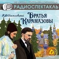 Братья Карамазовы (спектакль)