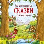 Cамые красивые сказки братьев Гримм