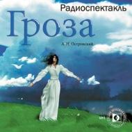 Гроза (спектакль)