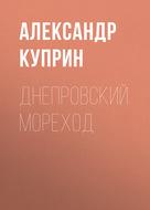 Днепровский мореход