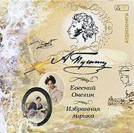 Евгений Онегин. Лирика