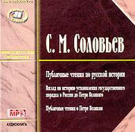 Публичные чтения по русской истории