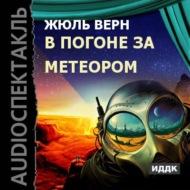 В погоне за метеором (спектакль)