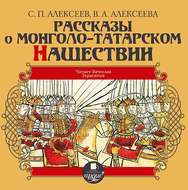 Рассказы о монголо-татарском нашествии