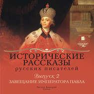 Выпуск 2: Завещание императора Павла (сборник)