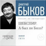 Лекция «ШЕКСПИР. А был ли Билл?»