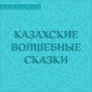 Казахские волшебные сказки