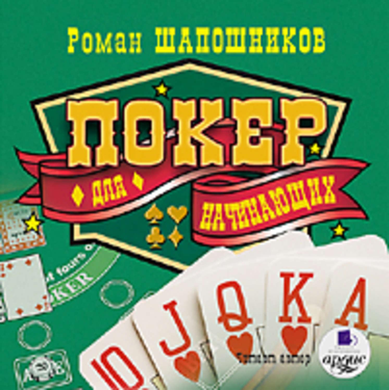 онлайн книга покер для начинающих читать