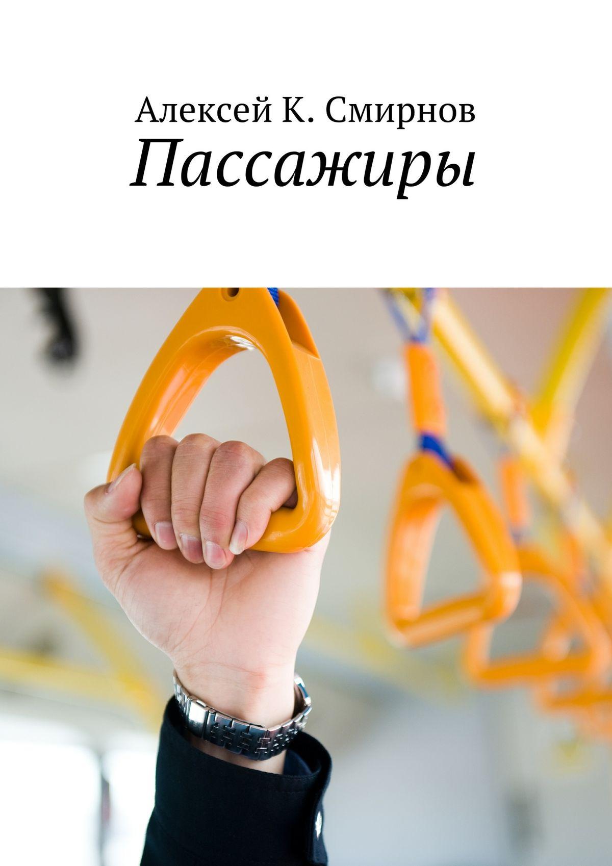 Алексей Константинович Смирнов Пассажиры алексей константинович смирнов пешком и