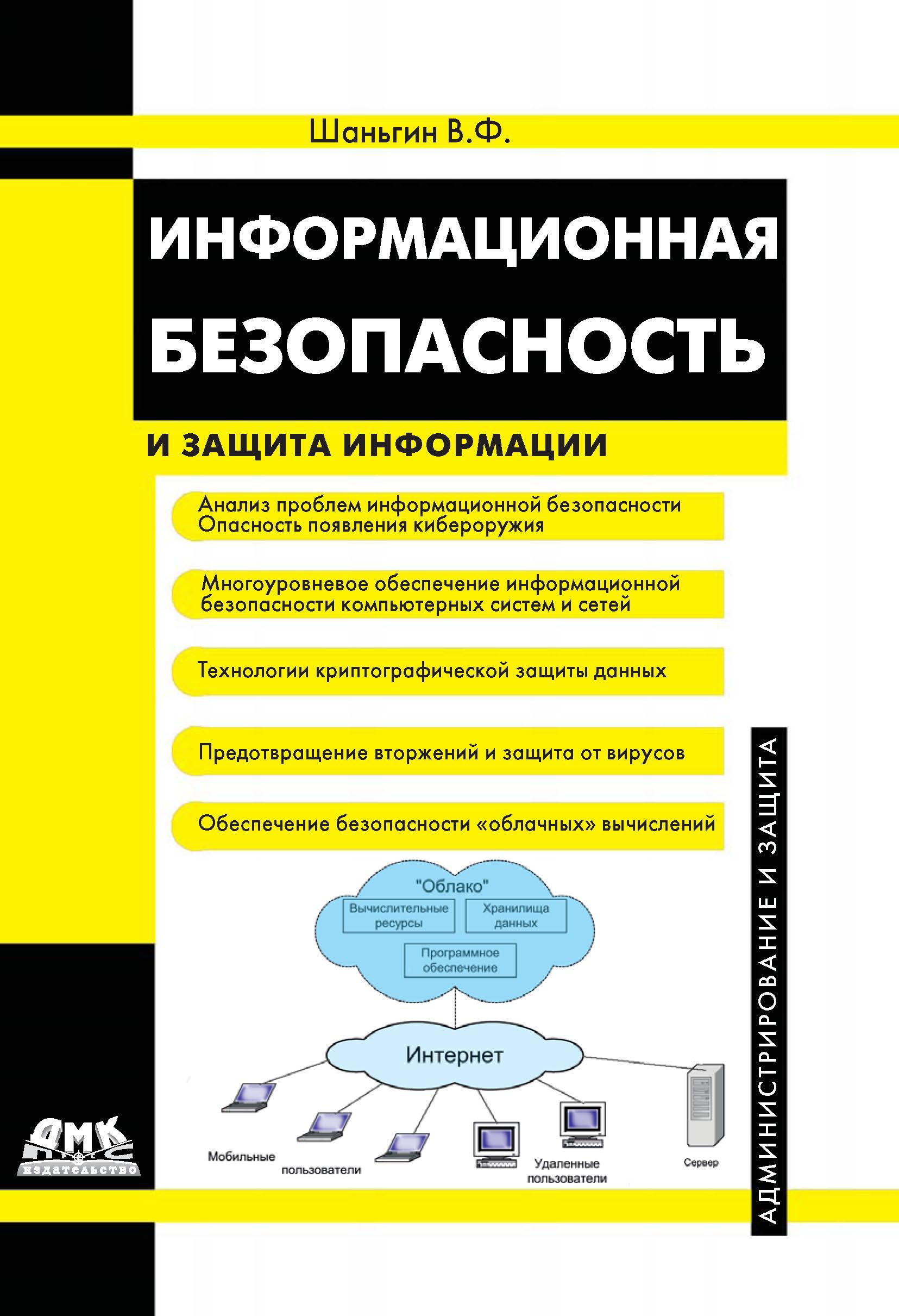 В. Ф. Шаньгин Информационная безопасность вадим дронов международные и отечественные стандарты по информационной безопасности