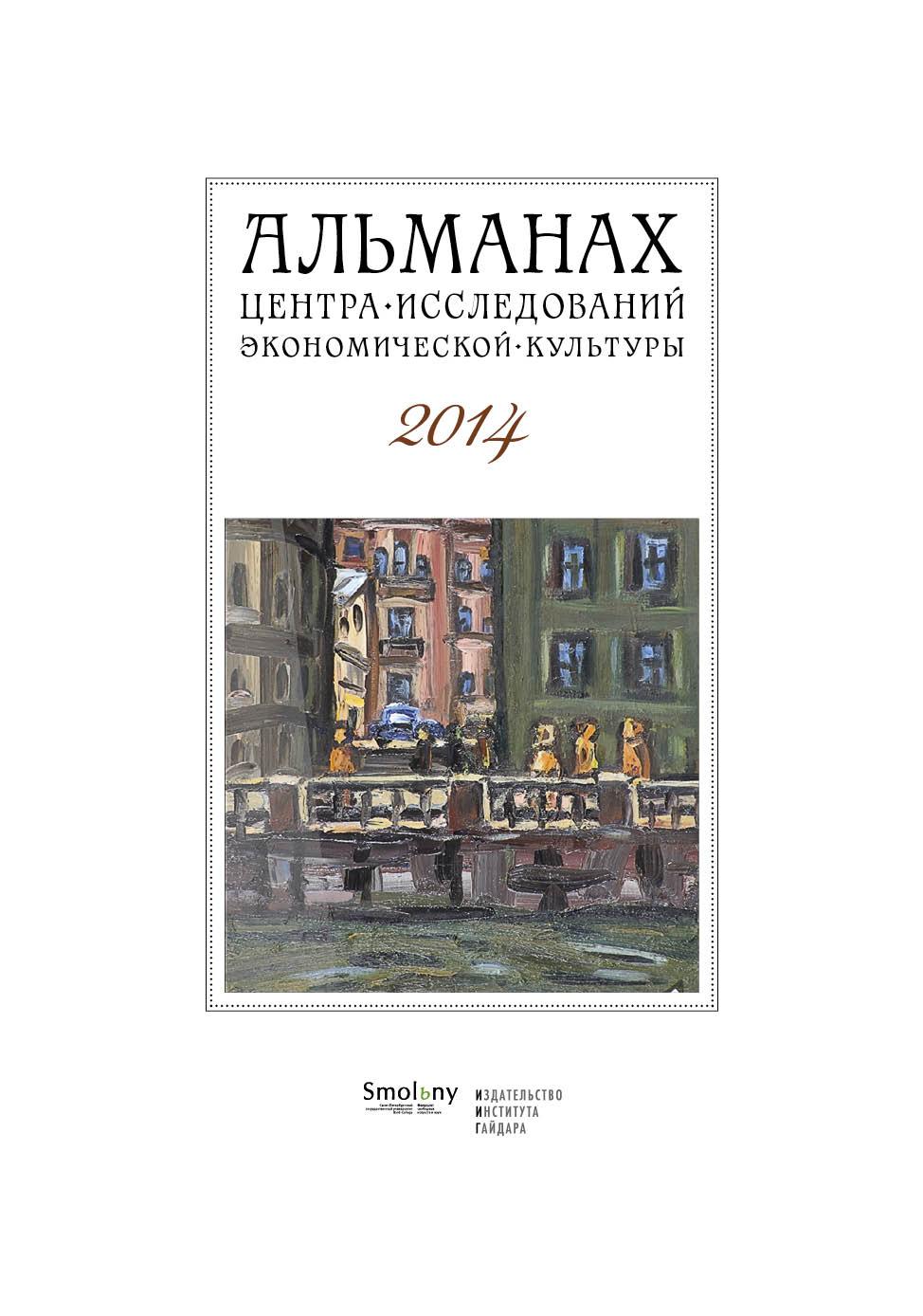 Альманах Центра исследований экономической культуры факультета свободных искусств и наук 2014