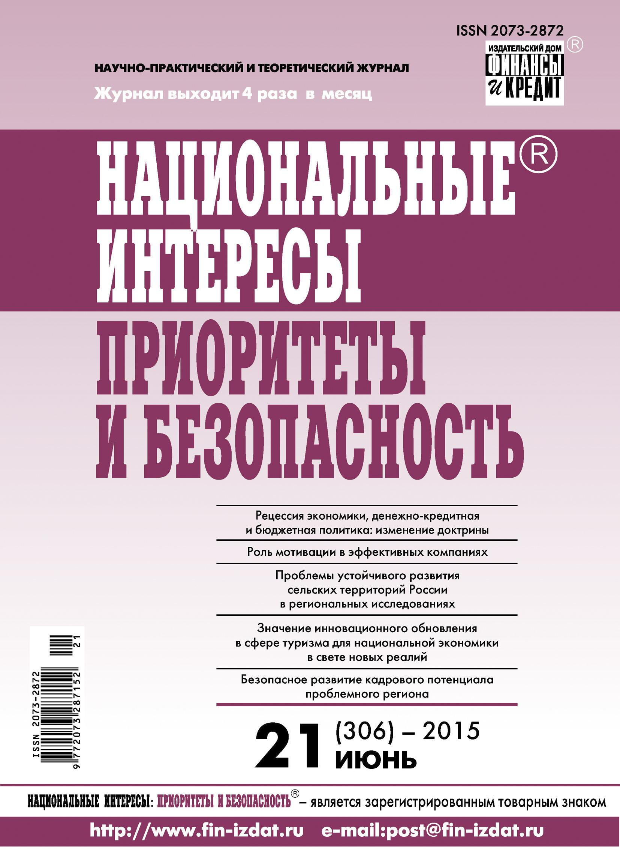 Отсутствует Национальные интересы: приоритеты и безопасность № 21 (306) 2015