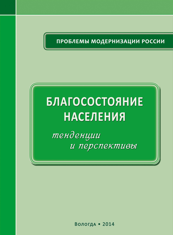 А. А. Шабунова Благосостояние населения: тенденции и перспективы daniel
