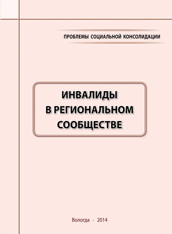 А. А. Шабунова Проблемы социальной консолидации. Инвалиды в региональном сообществе
