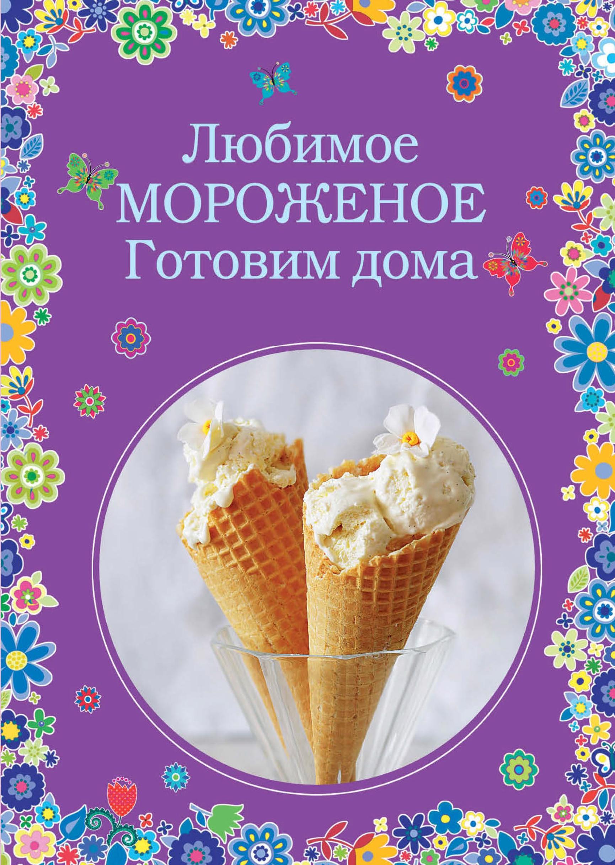 Отсутствует Любимое мороженое. Готовим дома