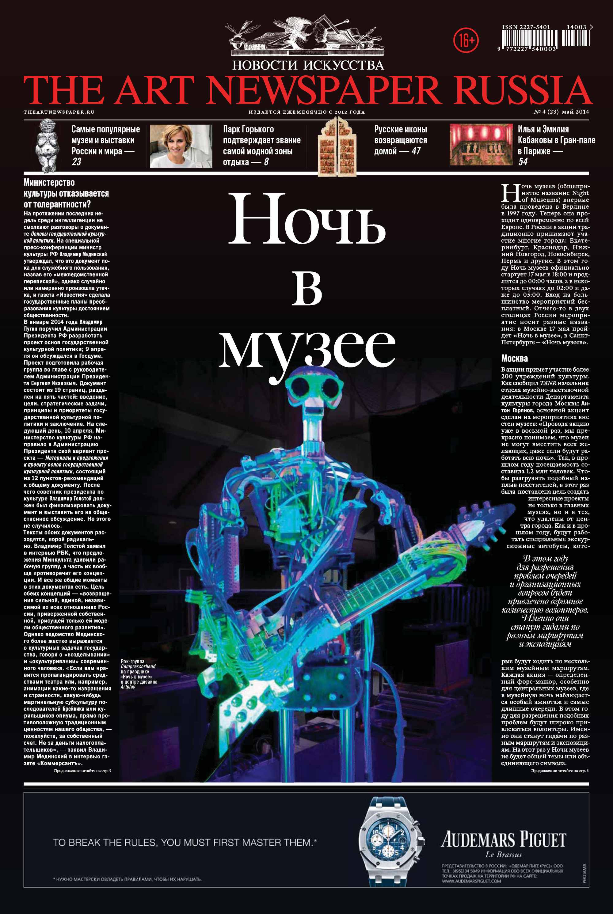 Отсутствует The Art Newspaper Russia №04 / май 2014 все цены