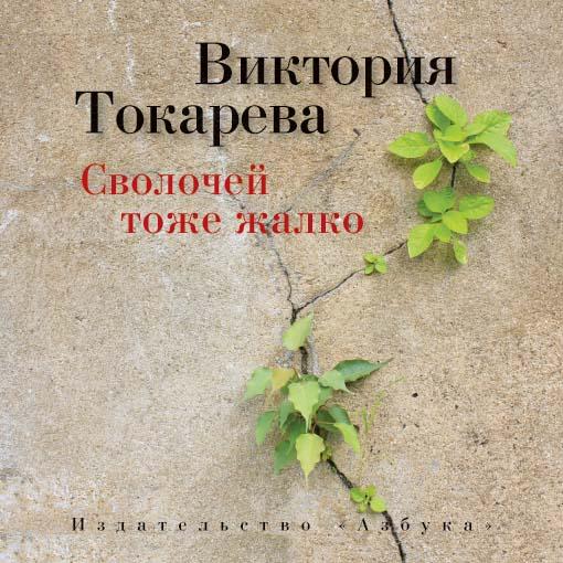цены Виктория Токарева Сволочей тоже жалко (сборник)