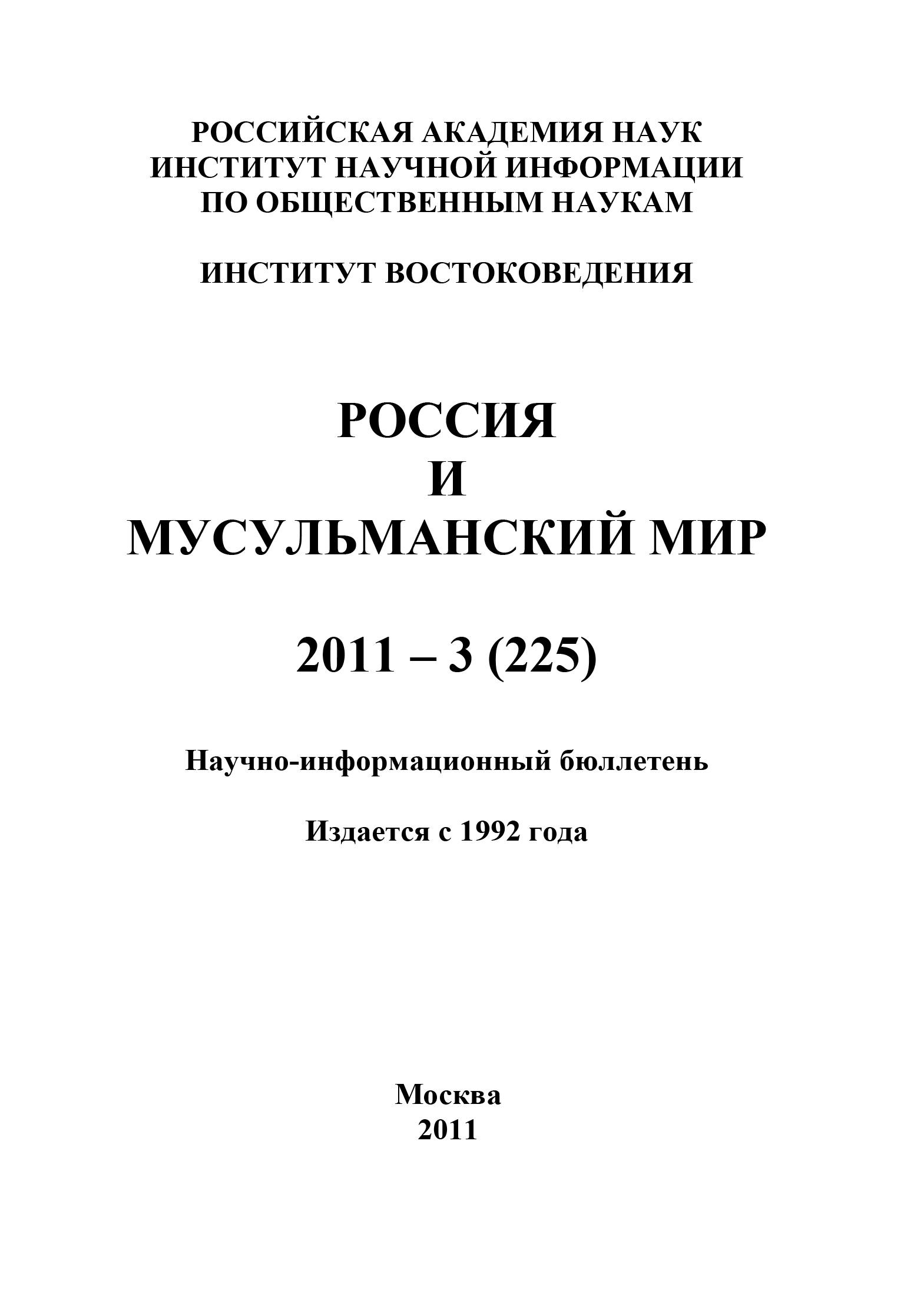 Отсутствует Россия и мусульманский мир № 3 / 2011 отсутствует россия и мусульманский мир 6 2011