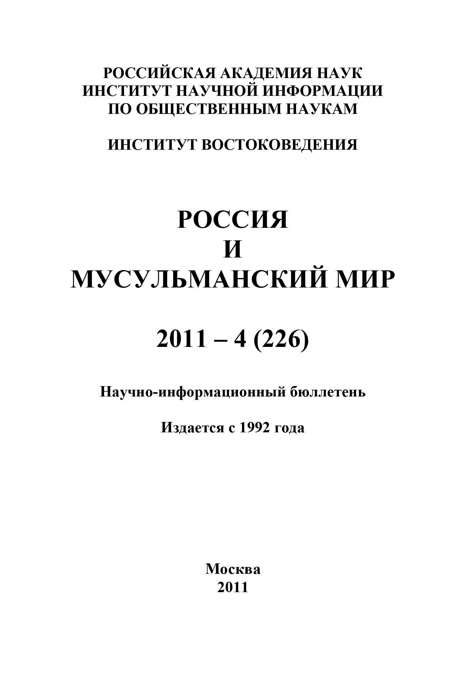 Отсутствует Россия и мусульманский мир № 4 / 2011 отсутствует россия и мусульманский мир 6 2011