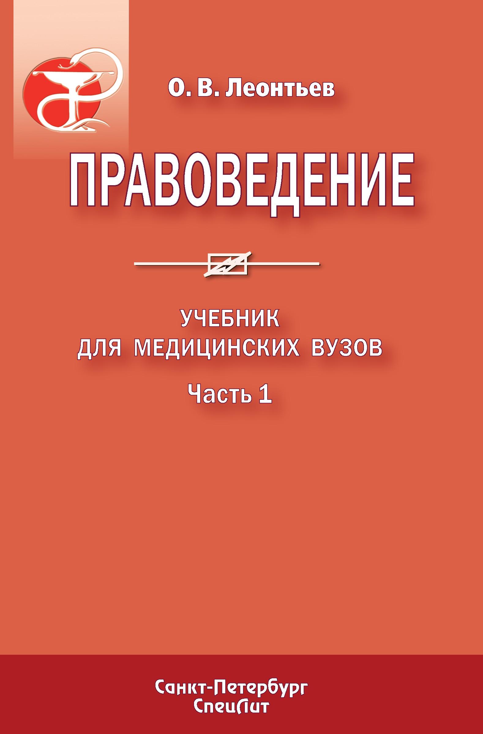 О. В. Леонтьев Правоведение. Учебник для медицинских вузов. Часть 1