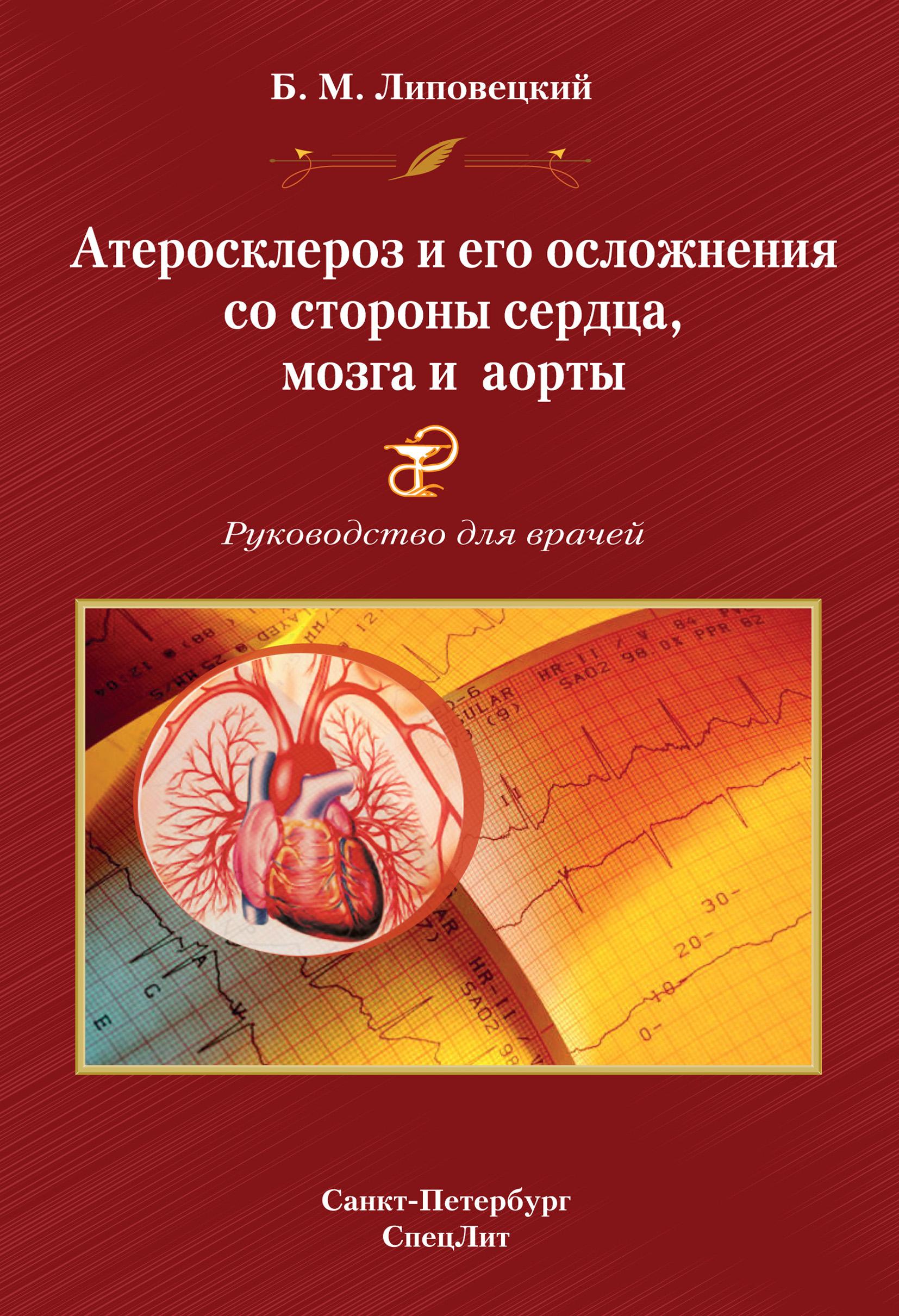 Б. М. Липовецкий Атеросклероз и его осложнения со стороны сердца, мозга и аорты. Руководство для врачей цена и фото