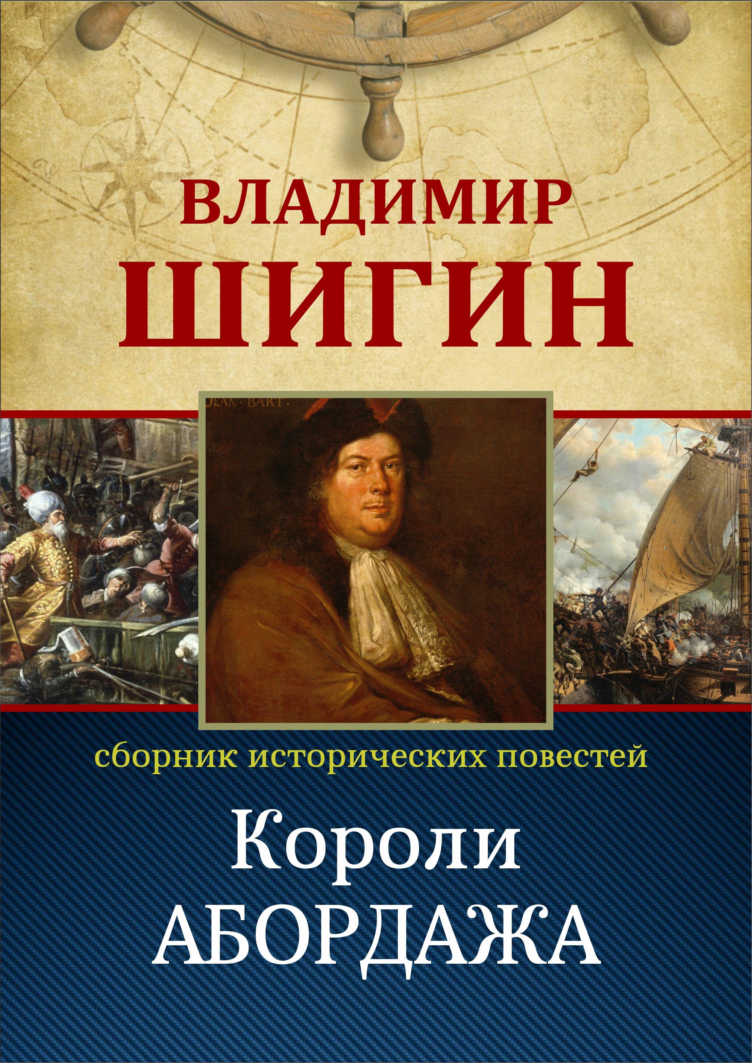 Короли абордажа (Собрание сочинений) ( Владимир Шигин  )