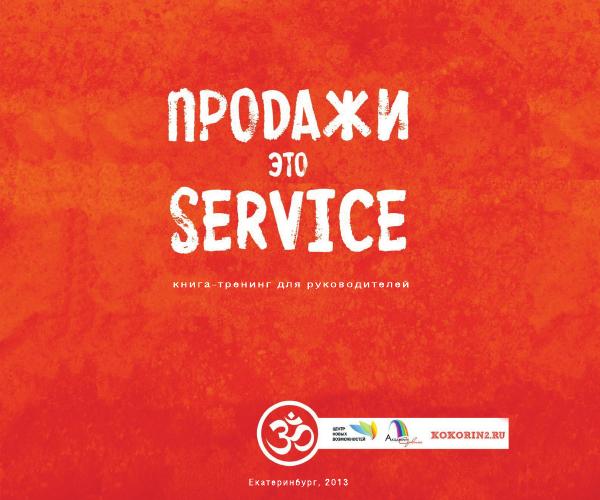 фото обложки издания Продажи это сервис
