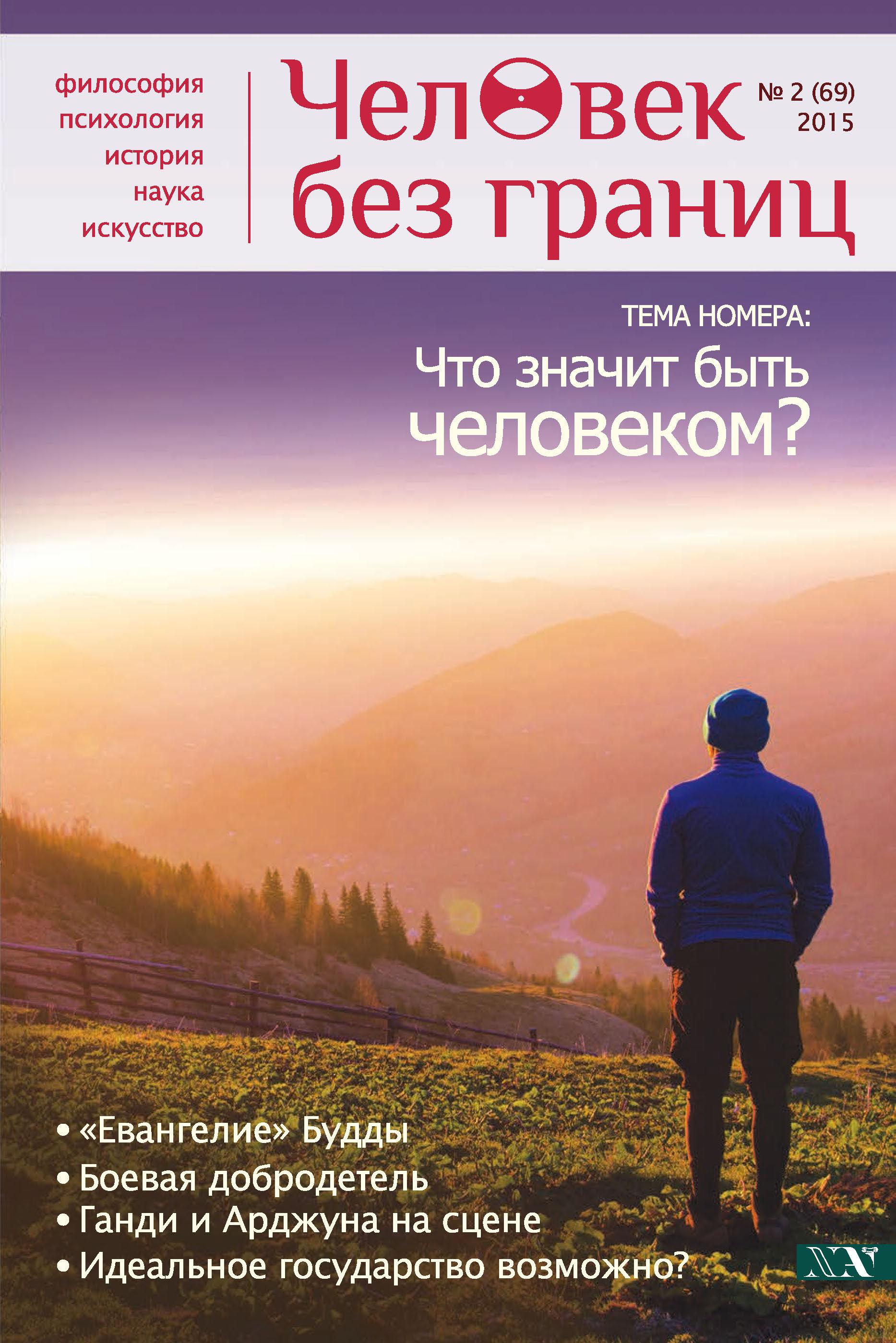 Отсутствует Журнал «Человек без границ» №2 (69) 2015 отсутствует журнал человек без границ 12 13 2006