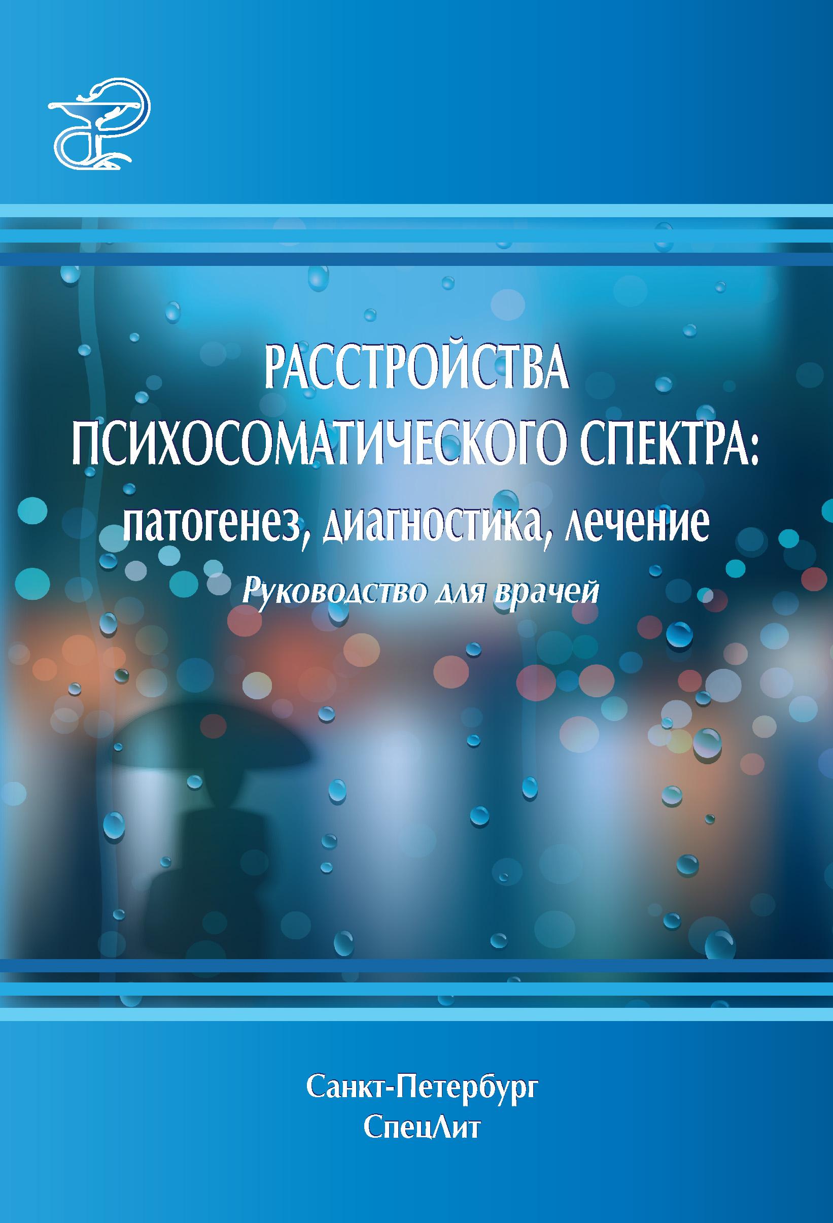 Коллектив авторов Расстройства психосоматического спектра: патогенез, диагностика, лечение. Руководство для врачей эффективная терапия посттравматического стрессового расстройства