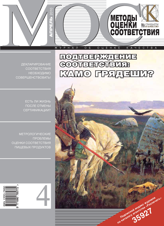 цена на Отсутствует Методы оценки соответствия № 4 2010