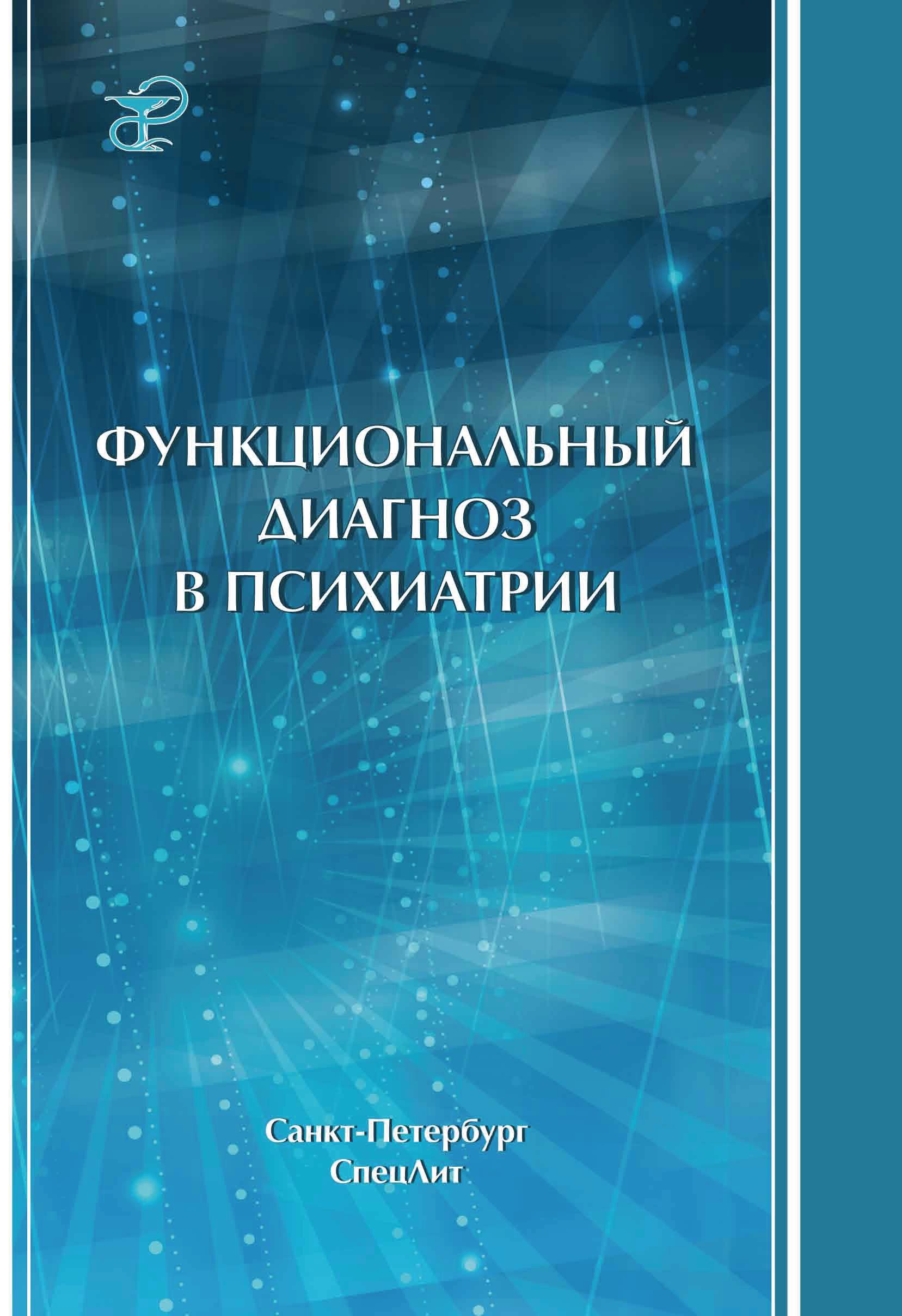 А. П. Коцюбинский Функциональный диагноз в психиатрии коцюбинский а коцюбинский д распутин жизнь смерь тайна