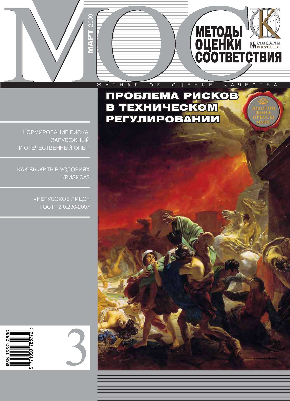 Отсутствует Методы оценки соответствия № 3 2009 отсутствует методы оценки соответствия 8 2009