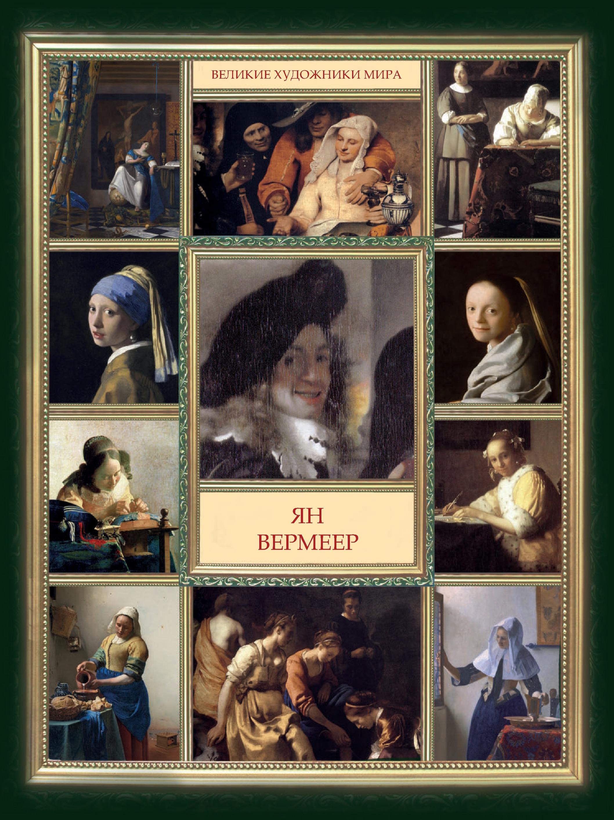 Отсутствует Ян Вермеер ang 300 мастер класс по живописи нарисуй своего ангела