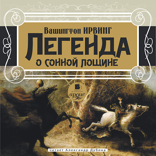 Вашингтон Ирвинг Легенда о сонной лощине легенда о сонной лощине irving w the legend of sleepy hollow
