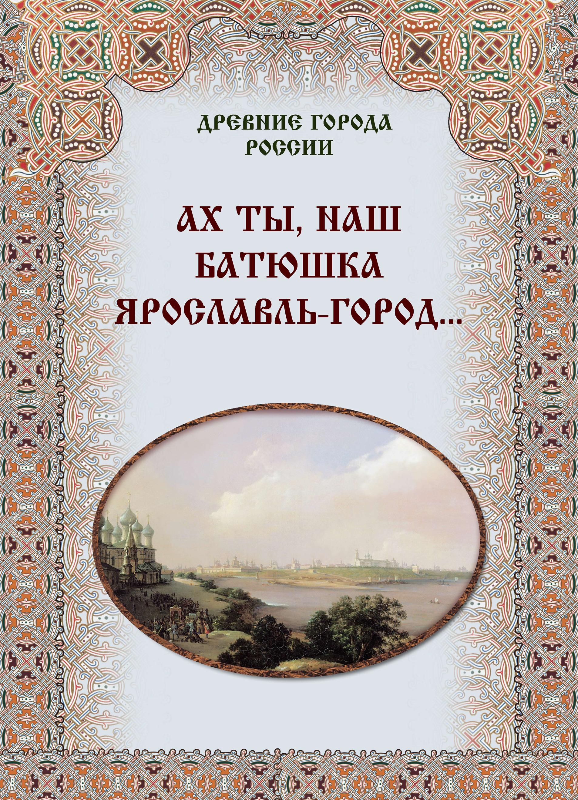 Отсутствует Ах ты, наш батюшка Ярославль-город…