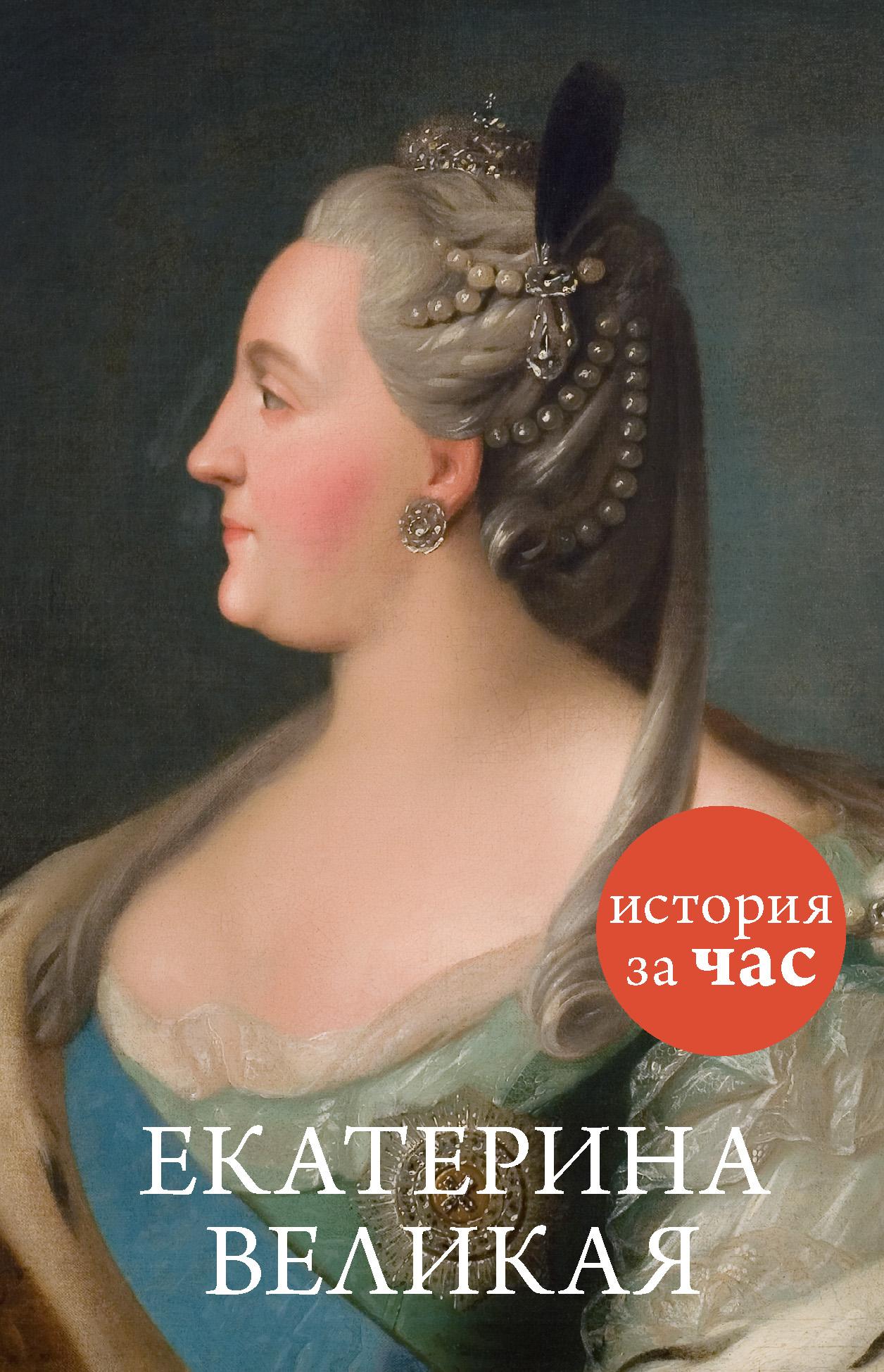 Отсутствует Екатерина Великая елисеева о екатерина великая тайная жизнь императрицы isbn 9785444454435