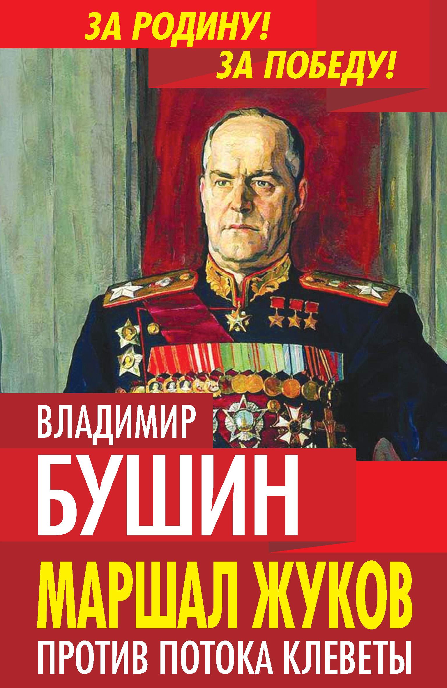 Владимир Бушин Маршал Жуков. Против потока клеветы подвеска telle quelle подвеска page 9