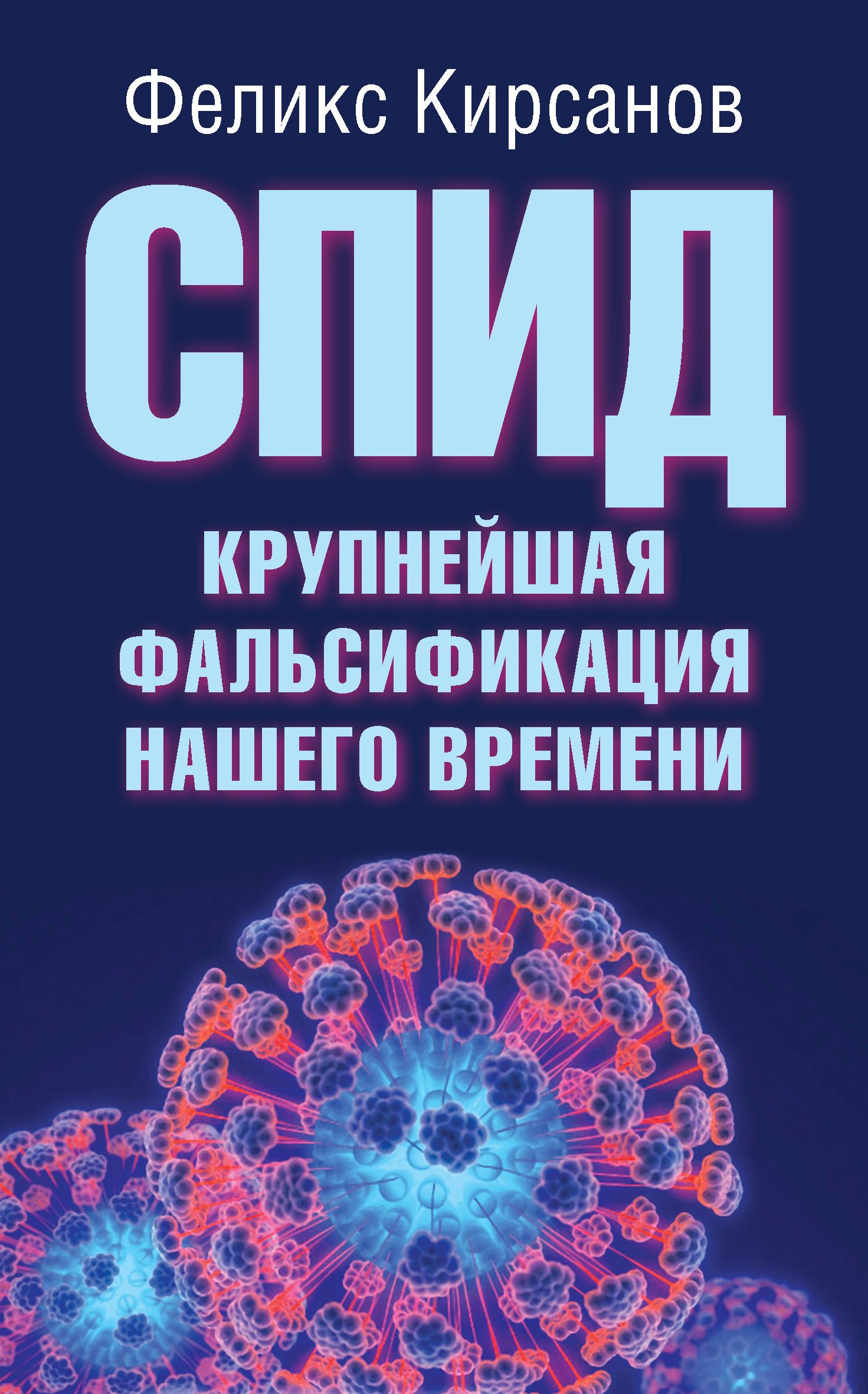 Феликс Кирсанов СПИД – крупнейшая фальсификация нашего времени вирус бешенства против спида