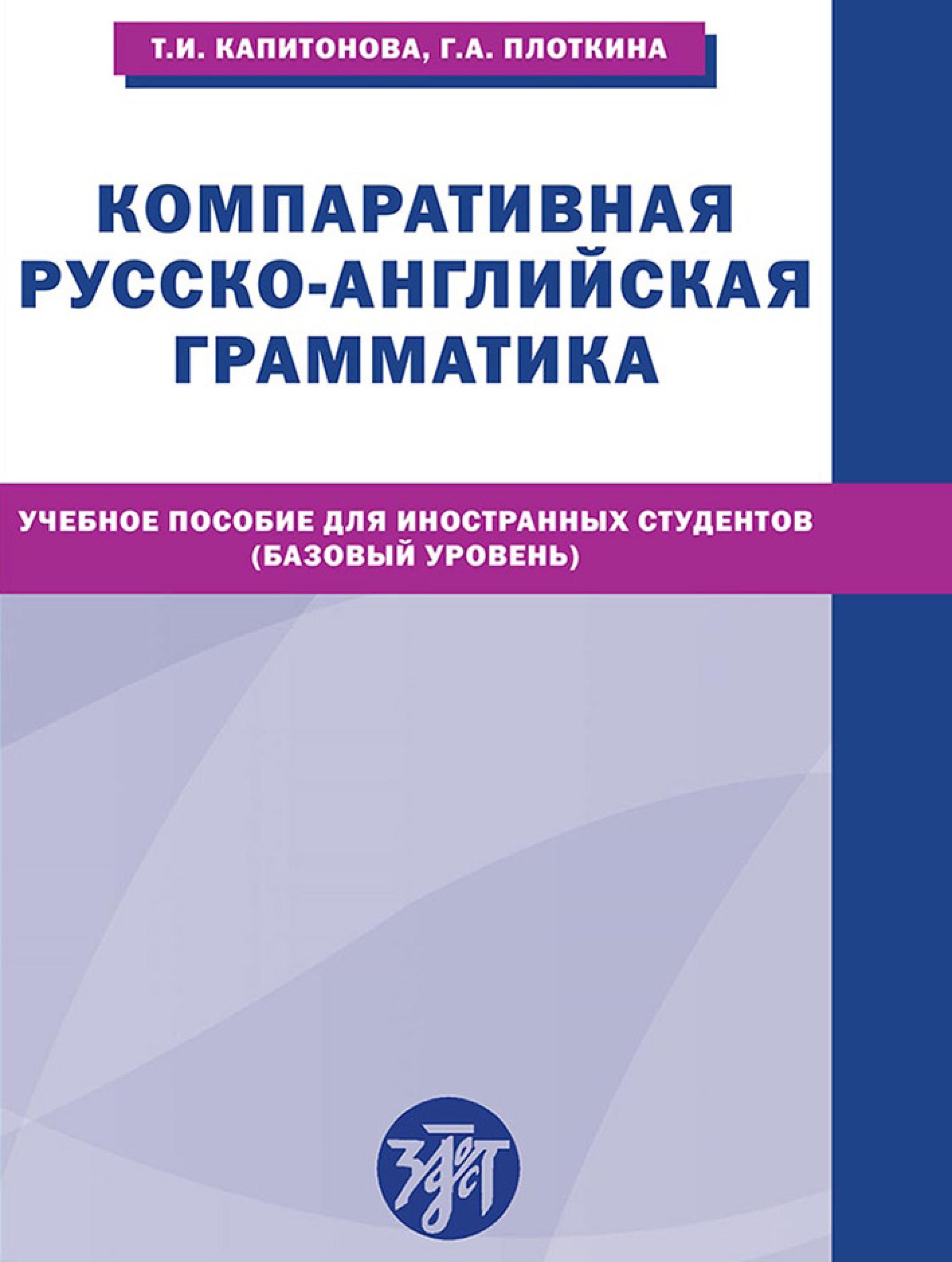 Т. И. Капитонова Компаративная русско-английская грамматика. Учебное пособие для иностранных студентов (базовый уровень) цена