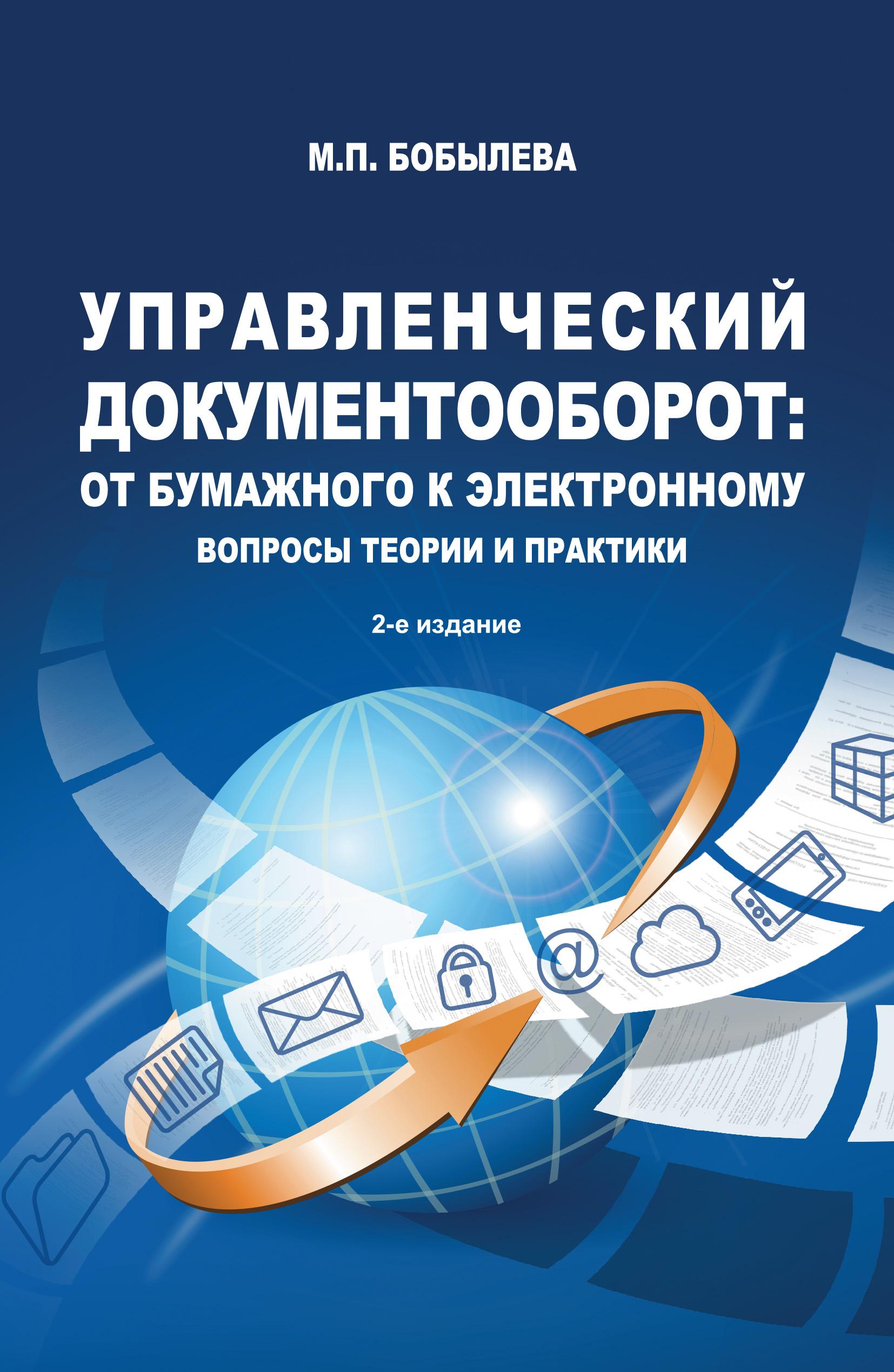 фото обложки издания Управленческий документооборот. От бумажного к электронному
