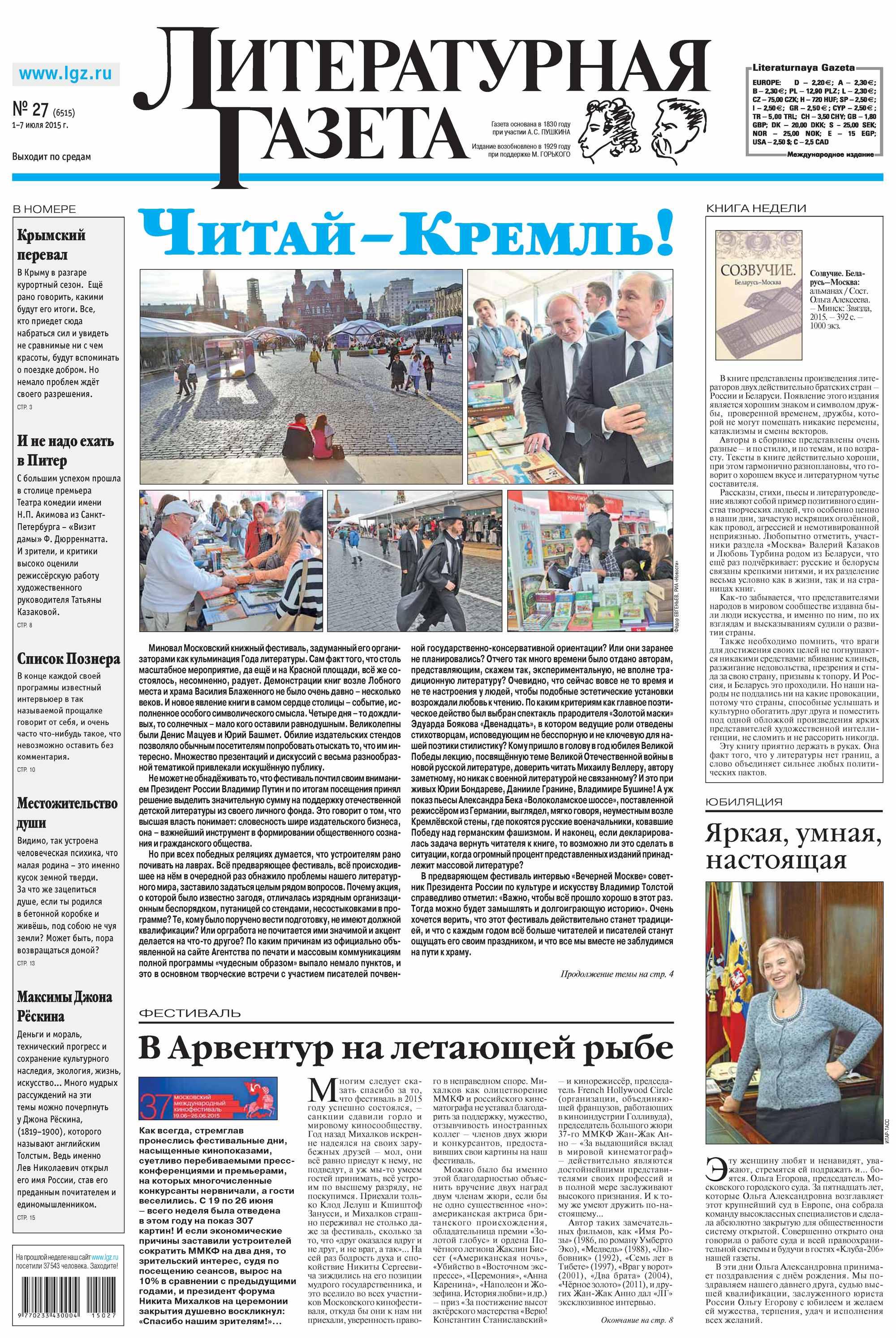 Отсутствует Литературная газета №27 (6515) 2015 отсутствует литературная газета 29 6517 2015