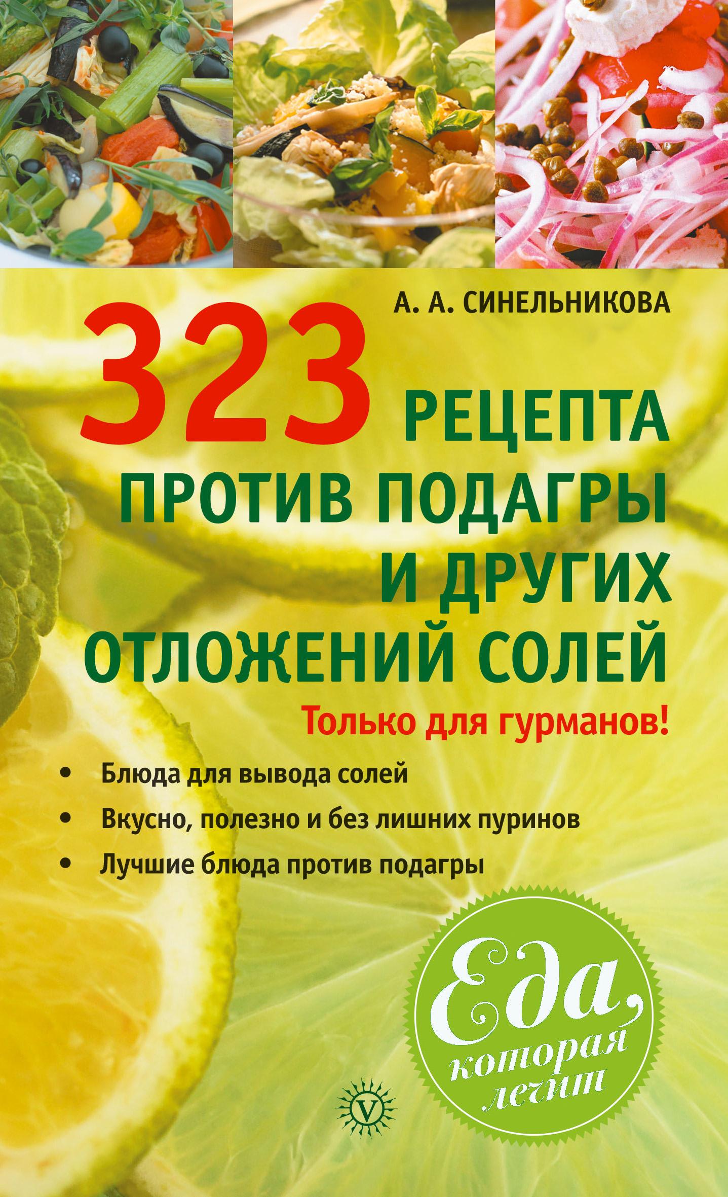 А. А. Синельникова 323 рецепта против подагры и других отложений солей алевтина корзунова отложения солей и народные средства